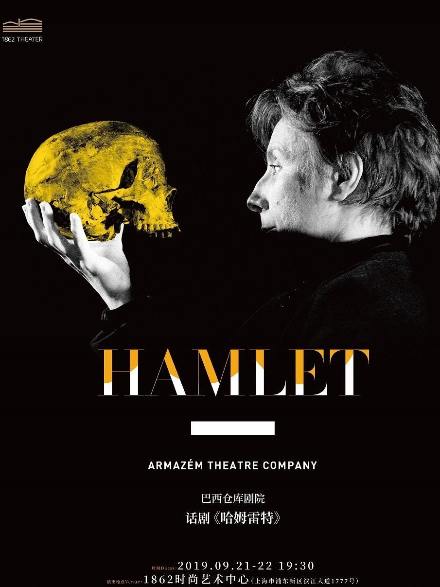 巴西仓库剧院《哈姆雷特》