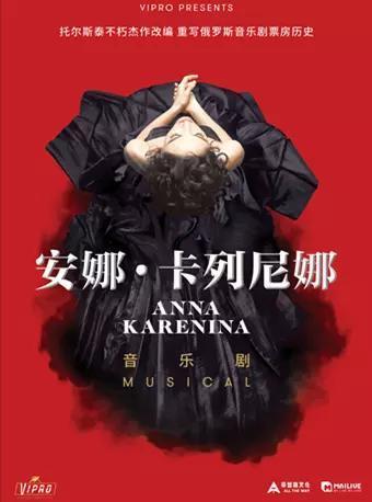 新现场上海高清放映·《安娜·卡列尼娜》