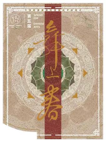 第五届天桥•华人春天艺术节 《舞上春》