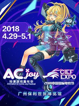 AC-Joy动漫游戏嘉年华
