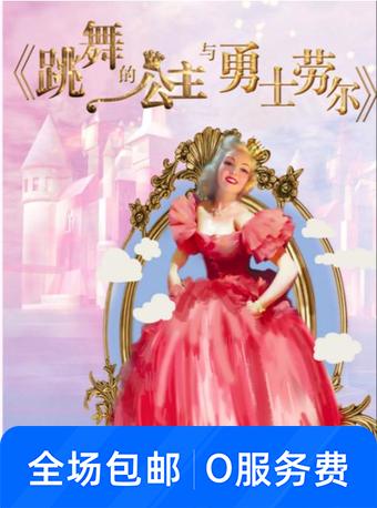 音乐剧《跳舞的公主与勇士劳尔》