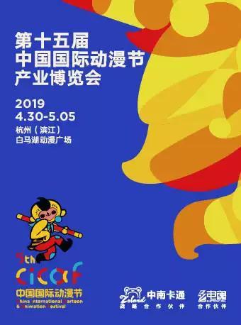 第十五届中国国际动漫节产业博览会