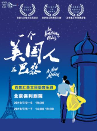 百老汇音乐剧 《一个美国人在巴黎》