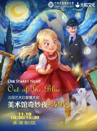 北京站  《美术馆奇妙夜·星夜》