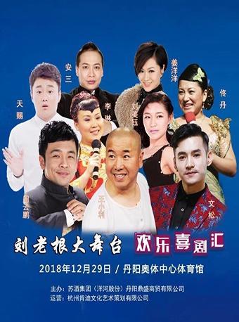 刘老根大舞台(12月29日)