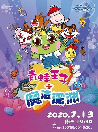 动漫舞台剧《青蛙王子之魔法深渊》