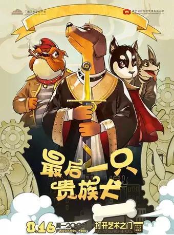 儿童剧《最后一只贵族犬》