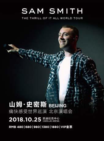 山姆·史密斯北京演唱会