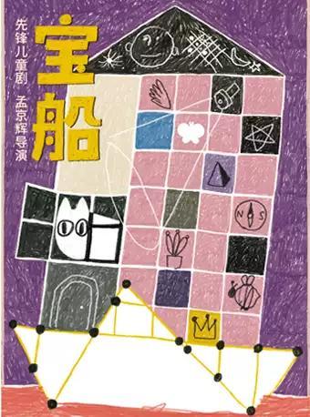 孟京辉戏剧作品 儿童剧《宝船》