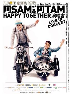 许冠杰 谭咏麟《阿Sam & 阿Tam Happy Together》演唱会