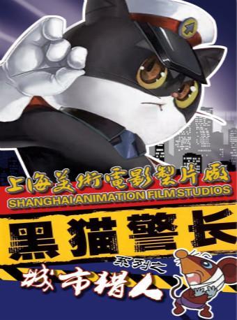 黑猫警长之城市猎人