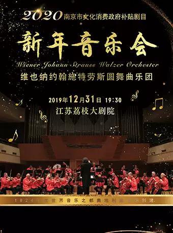 维也纳施特劳斯圆舞曲乐团 南京