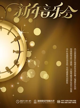 上海爱乐乐团2021新年音乐会
