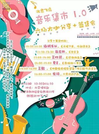 北京飞鸟音乐集市1.0
