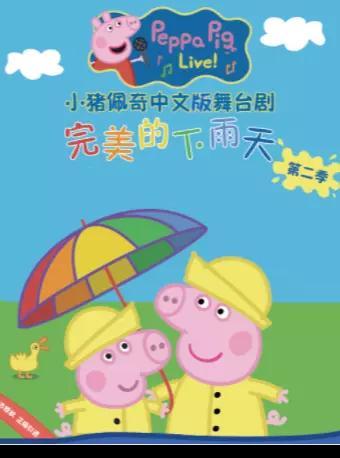 小猪佩奇中文版舞台剧《完 美的下雨天》