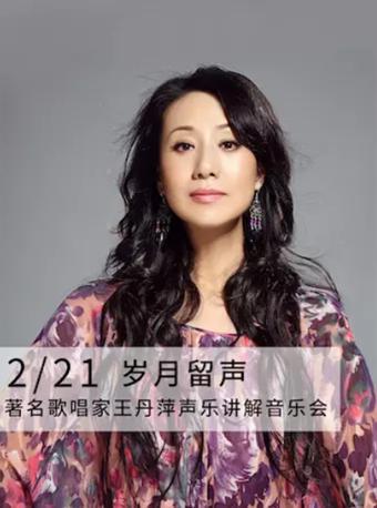 岁月留声-著名歌唱家王丹萍声乐讲解音乐会