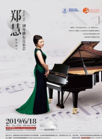 《郑慧钢琴独奏音乐会》