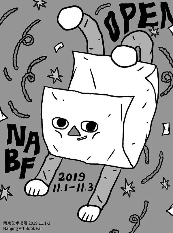 NABF2019南京艺术书展【DM】