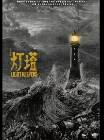 【上海】环境式驻演音乐剧《灯塔》