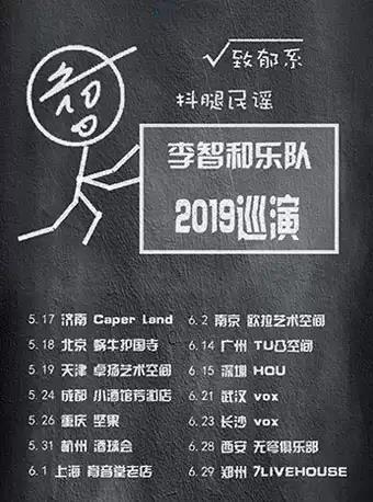 李智和乐队2019巡演 广州站
