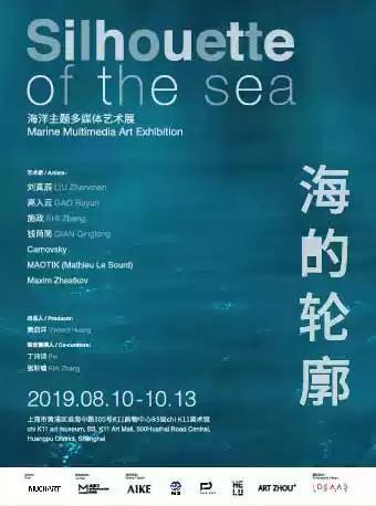 海的轮廓多媒体艺术展【DM】