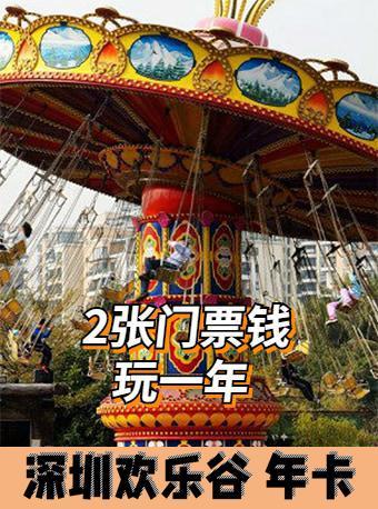 深圳欢乐谷年卡