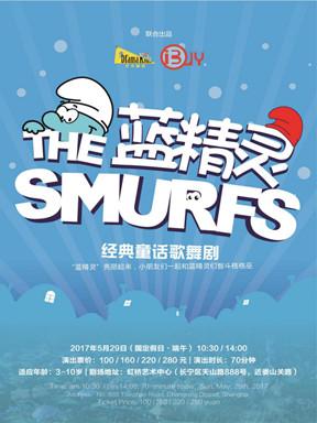 经典童话歌舞剧 《蓝精灵 The Smurfs》