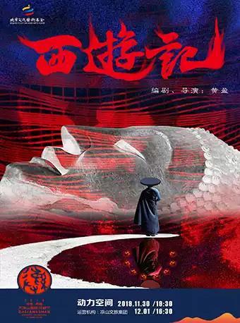 凉山 黄盈工作室 新国剧《西游记》