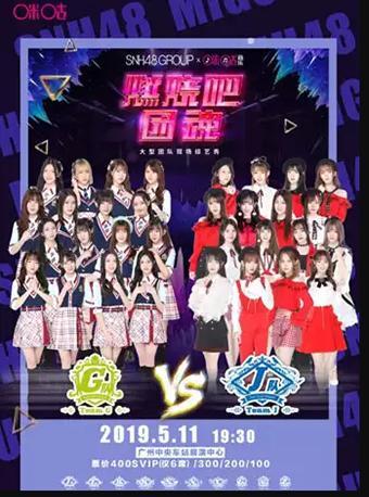 SNH48现场综艺秀广州站
