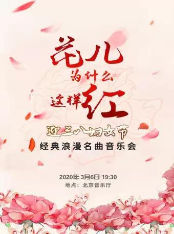 北京 迎三八妇女节经典浪漫名曲音乐会