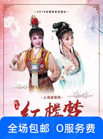 上海越剧院《红楼梦》