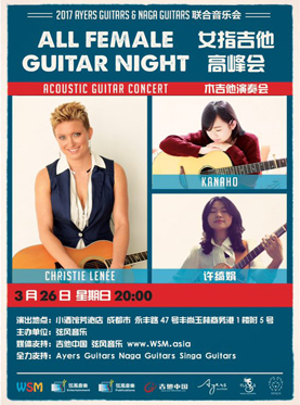 Naga Guitars音乐会