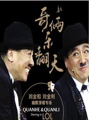 《哥俩乐翻天》专场晚会-武汉站