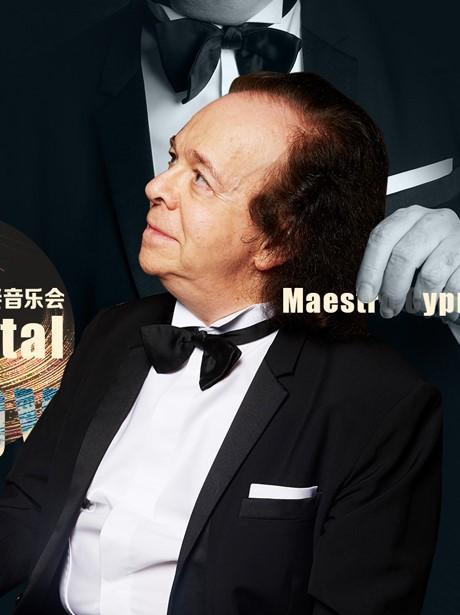 法国钢琴大师希普林·卡萨利斯独奏音乐会