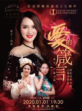 邓氏经典金曲 上海演唱会