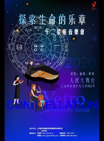 《十二星座音乐会——探索生命的乐章》