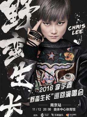 2016李宇春野蛮生长巡回演唱会南京站