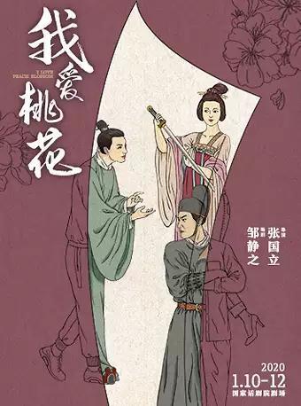 话剧《我爱桃花》张国立首部执导小沈阳首秀