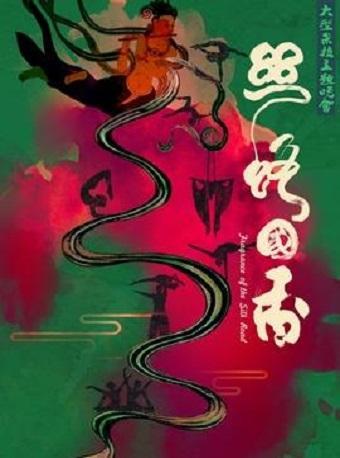 20210302_中杂(东图)剧场_大型杂技主题晚会《丝路国香》
