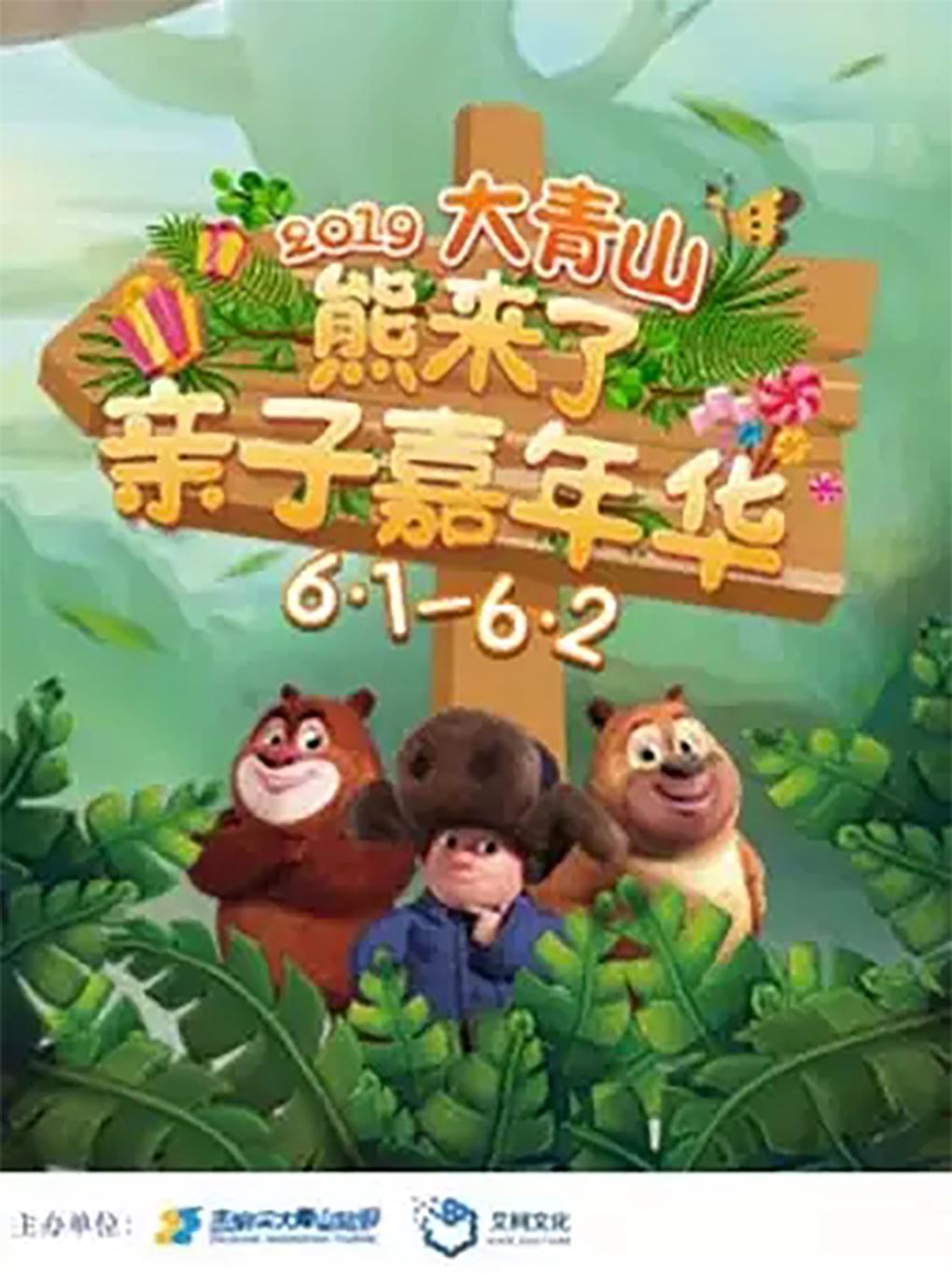 2019大青山·熊来了亲子嘉年华