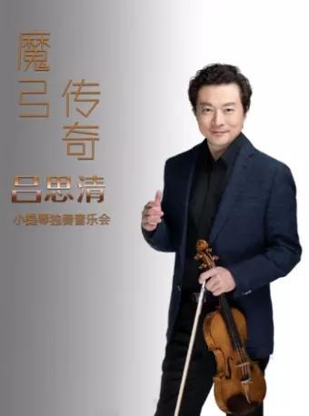 魔弓传奇—吕思清小提琴独奏音乐会