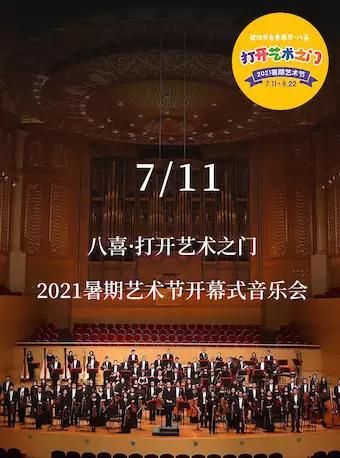 2021暑期艺术节开幕式音乐会