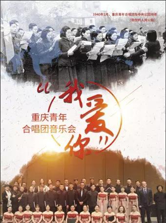 """重庆 """"我爱你""""-重庆青年合唱团音乐会"""