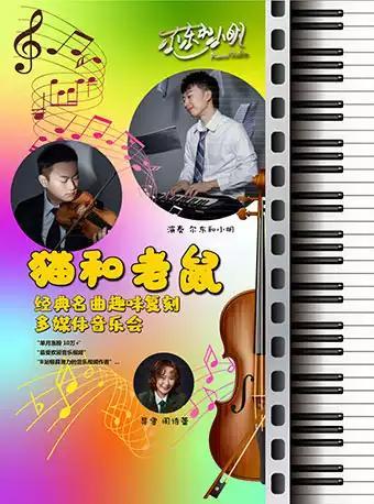 """《猫和老鼠》""""尔东和小明""""多媒体音乐会"""