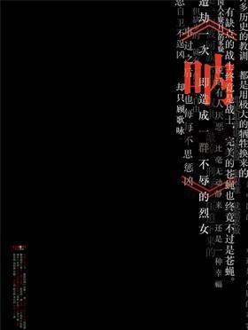 2018第五届城市戏剧节off单元 江湖剧社《呐》