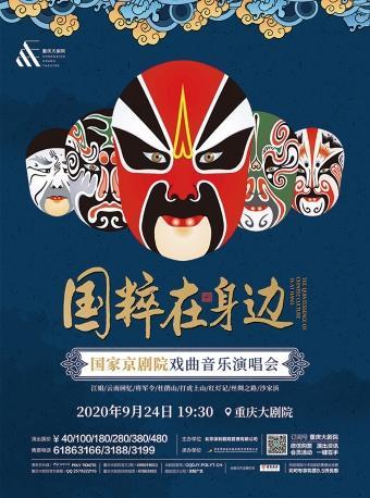 国家京剧院戏曲音乐演唱会