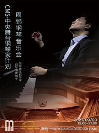 周鹏钢琴音乐会