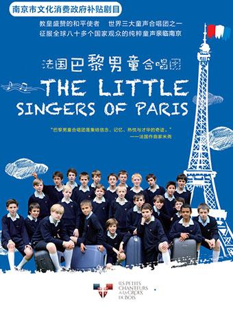 法国巴黎男童合唱团音乐会