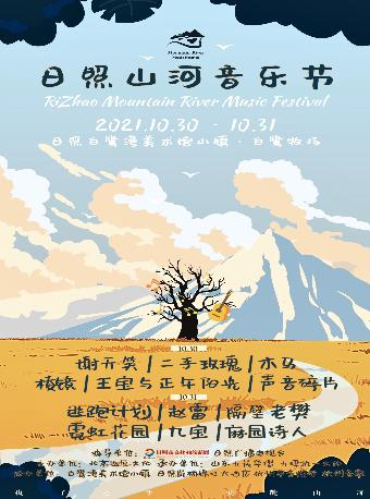 【赵雷/谢天笑】山河音乐节