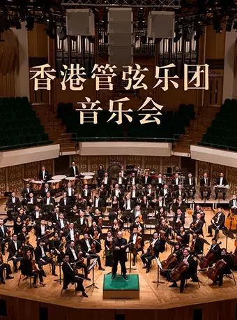 香港管弦乐团音乐会